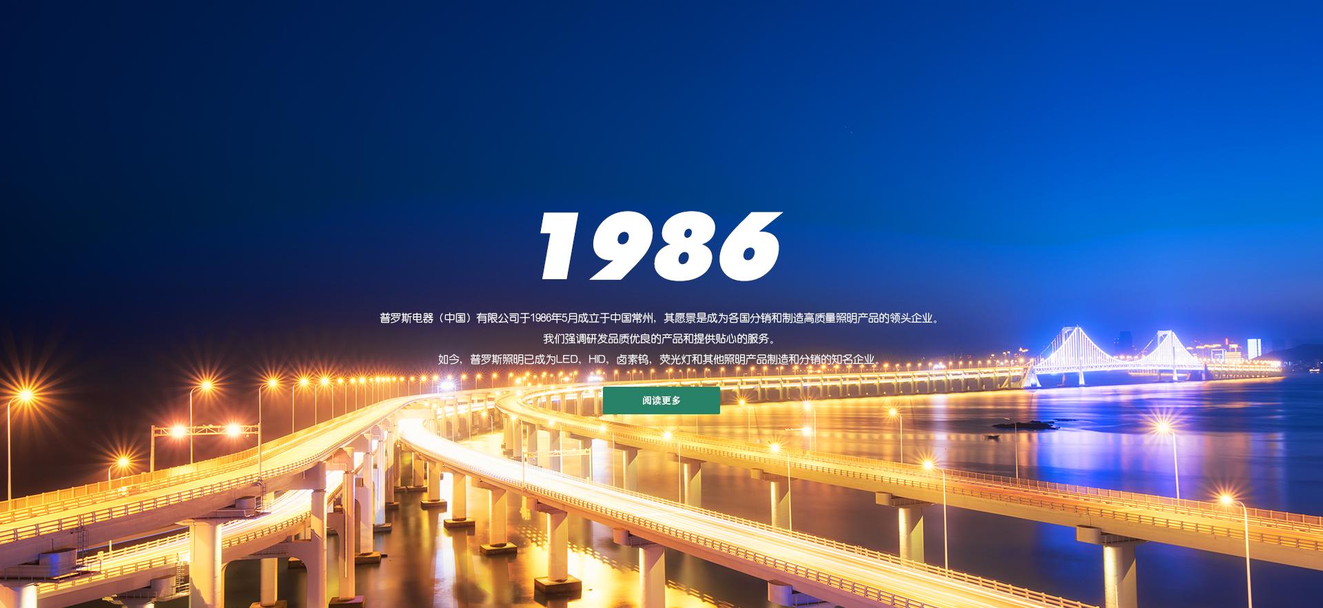 普罗斯电器(中国)有限公司
